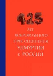 Гришкина М.В. и др. 425 лет добровольного присоединения Удмуртии к России