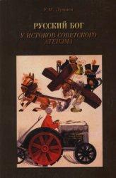 Лучшев Е.М. Русский бог. У истоков советского атеизма