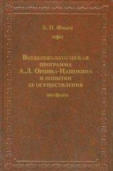 Флоря Б.Н. Внешнеполитическая программа А.Л. Ордина-Нащокина и попытки ее о ...