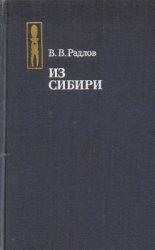 Радлов В.В. Из Сибири: страницы дневника
