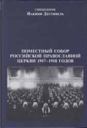 Дестивель Иакинф, священник. Поместный собор Российской Православной Церкви ...