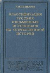 Пушкарев Л.Н. Классификация русских письменных источников по отечественной  ...