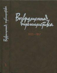 Иванова Р.А. и др. Возвращенная публицистика. 1900-1917. Книга 1