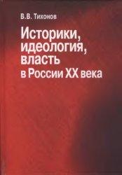 Тихонов В.В. Историки, идеология, власть в России XX века.