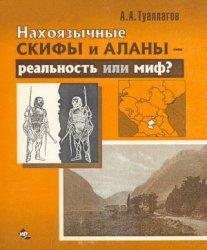 Туаллагов А.А. Нахоязычные скифы и аланы - реальность или миф?