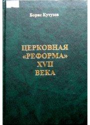 Кутузов Б.П. Церковная реформа XVII века