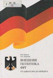 Павлов Н.В., Новиков А.А. Внешняя политика ФРГ от Аденауэра до Шредера