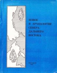 Диков Н.Н. (ред.) Новое в археологии Севера Дальнего Востока