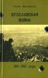 Валецкий О. Югославская война, 1991-1995 годы