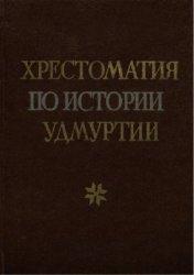 Майер В.Е. (ред.) Хрестоматия по истории Удмуртии