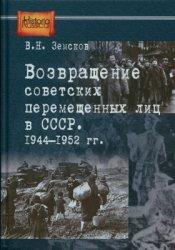 Земсков В.Н. Возвращение советских перемещенных лиц в СССР. 1944-1952 гг