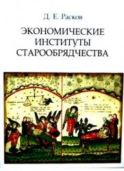 Расков Д.Е. Экономические институты старообрядчества