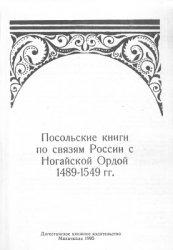 Кельдасов Б.А. и др. Посольские книги по связям России с Ногайской Ордой. 1 ...