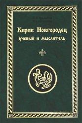 Мильков В.В., Симонов Р. Кирик Новгородец: учёный и мыслитель