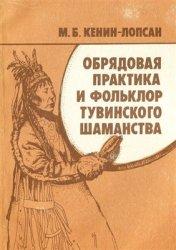 Кенин-Лопсан М.Б. Обрядовая практика и фольклор тувинского шаманства