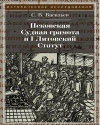 Васильев С.В. Псковская Судная грамота и I Литовский Статут