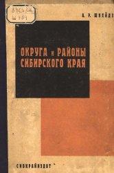 Шнейдер, А. Р. Округа и районы Сибирского края