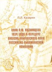 Казарян П.Л. План П.Ф. Кузмищева 1834 года о передаче Охотско-Камчатского к ...
