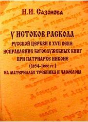 Сазонова Н.И. У истоков раскола Русской Церкви в XVII веке: исправление бог ...
