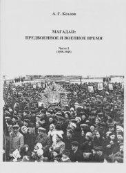 Козлов А.Г. Магадан. Предвоенное и военное время. Часть 2 (1939-1945)