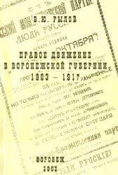Рылов В.Ю. Правое движение в Воронежской губернии. 1903-1917