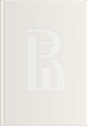 Янин В.Л. (ред.) Русь, Россия. Средневековье и Новое время. Вып. 4