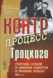 Контрпроцесс Троцкого: Стенограмма слушаний по обвинениям, выдвинутым на мо ...