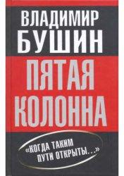 Бушин Владимир. Пятая колонна