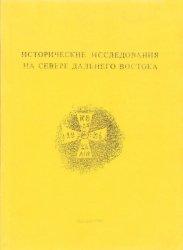 Лебединцев А.И., Куляс В.Ф. (отв. ред.) Исторические исследования на Севере ...