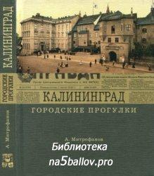 Митрофанов А.Г. Калининград. Городские прогулки