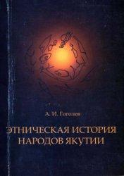 Гоголев А.И. Этническая история народов Якутии