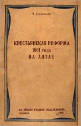 Савельев Н. Крестьянская реформа 1861 года на Алтае