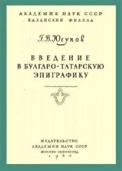Юсупов Г.В. Введение в булгаро-татарскую эпиграфику