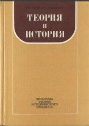 Келле В.Ж., Ковальзон М.Я. Теория и история (Проблемы теории исторического  ...