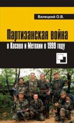 Валецкий О.В. Партизанская война в Косово и Метохии в 1999 году