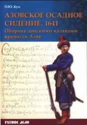 Куц О.Ю. Азовское осадное сидение 1641 года