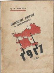 Королев В.И. Таврическая губерния в революциях 1917 года (политические парт ...