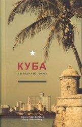 Серхио Герра Вилабой, Оскар Лойола Вега Куба. Взгляд на историю