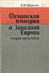 Шеремет В.И. Османская империя и Западная Европа. Вторая треть XIX века