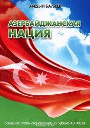 Балаев Айдын. Азербайджанская нация: основные этапы становления на рубеже X ...