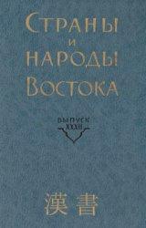 Кроль Ю.Л., Чигринский М.Ф. (отв. ред) Проблемы географии и внешней политик ...