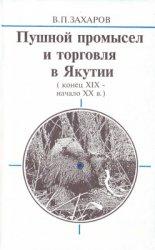 Захаров В.П. Пушной промысел и торговля в Якутии (конец XIX - начало XX в.)
