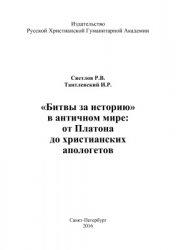 Светлов Р.В., Тантлевский И.Р. Битвы за историю в античном мире от Платона  ...
