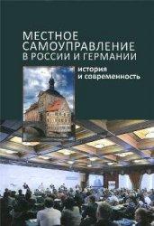 Пляйс Я.А., Мухарямов Н.М. (ред.) Местное самоуправление в России и Германи ...
