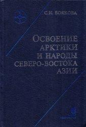 Боякова С.И. Освоение Арктики и народы Северо-Востока Азии (XIX в. - 1917 г ...