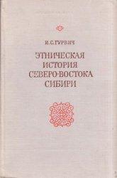 Гурвич И.С. Этническая история Северо-Востока Сибири