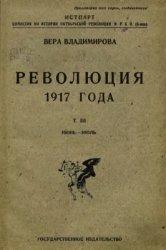 Владимирова Вера (сост.) Революция 1917 года: (хроника событий). Том 3