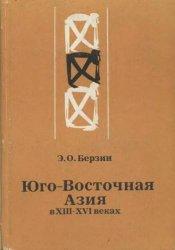 Берзин Э.О. Юго-Восточная Азия в XIII-XVI веках