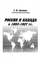 Лузянин Г.И. Россия и Канада в 1893-1927 гг.