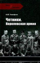 Тимофеев А.Ю. Четники. Королевская армия